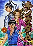 キングダム 19 (ヤングジャンプコミックス)