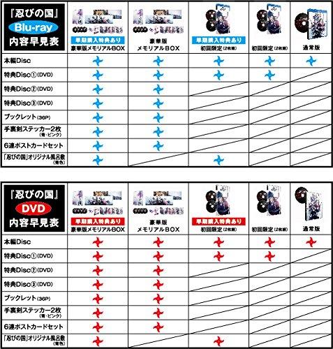 「忍びの国」豪華メモリアルBOX [Blu-ray]