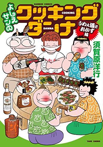 よしえサンのクッキングダンナ うめぇ酒とおかず編 (バンブーコミックス)