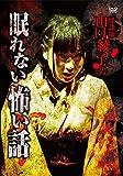 怪談師 山口綾子の眠れない怖い話 [DVD]