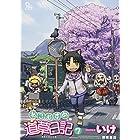 ねこむすめ道草日記 7 (リュウコミックス)