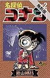 名探偵コナン(2)【期間限定 無料お試し版】 (少年サンデーコミックス)
