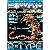 シューティングゲームサイド Vol.9 (GAMESIDE BOOKS) (ゲームサイドブックス)