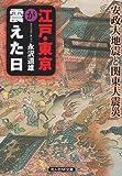 江戸・東京が震えた日―安政大地震と関東大震災 (光人社NF文庫)