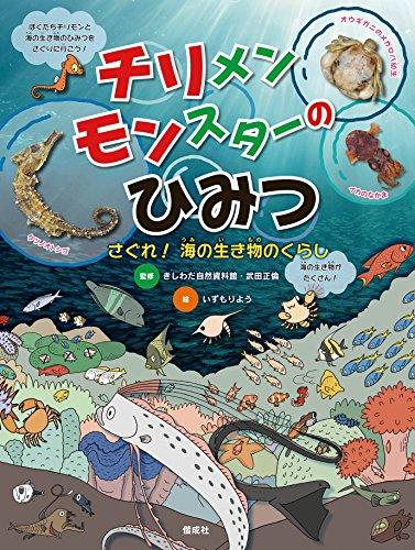 チリメンモンスターのひみつ さぐれ!  海の生き物のくらしの詳細を見る