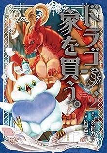 [多貫カヲx絢薔子] ドラゴン、家を買う。 第01-02巻