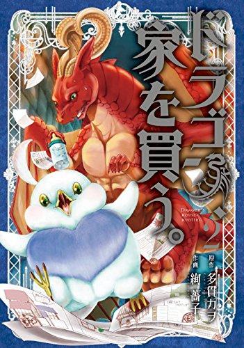 ドラゴン、家を買う。 2 (コミックガーデン;MAGCOMI)