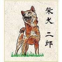 Printon 愛犬ペットの肖像画(一頭 / 身体全体) 色紙サイズ (デジタル水彩) 作画行程表付き 似顔絵