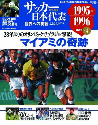 サッカー日本代表 vol.4(1995ー1996―世界への挑戦 マイアミの奇跡 (ベースボール・マガジン社分冊百科シリーズ)