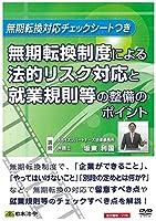 日本法令 V76 無期転換制度による法的リスク対応と就業規則等の整備のポイント