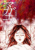 マガユメ(7) (全力コミック)