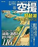 空撮 琵琶湖釣り場ガイド1 (コスミックムック)