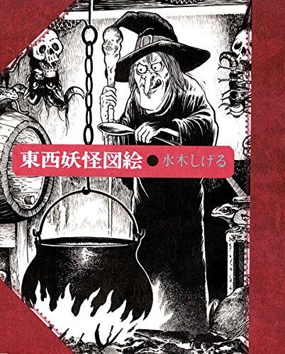東西妖怪図絵  愛蔵復刻版の詳細を見る