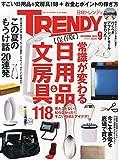 日経トレンディ2014年9月号