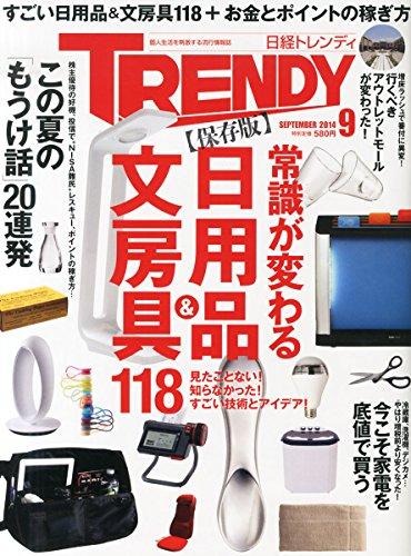 日経トレンディ2014年9月号の詳細を見る