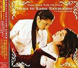 ナナカナトークCD3 ナナとカナ さんまいめ 画像