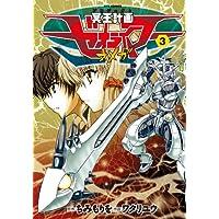 冥王計画ゼオライマーΩ(3) (RYU COMICS)