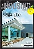 HOUSING  (ハウジング)  by suumo  (バイ スーモ) 2020年 1月号