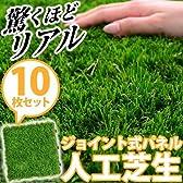 人工芝生ジョイントマット【10枚セット】(30×30cm)(ベランダマット・バルコニータイル)