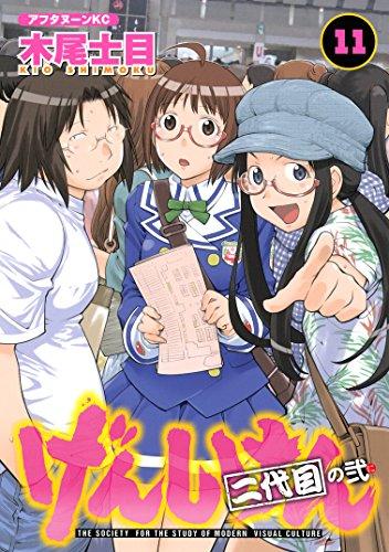 げんしけん(11) (アフタヌーンコミックス)