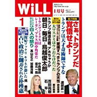 月刊WiLL (ウィル) 2017年 1月号