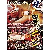 SM-ZV033 F.F.W.完全版 -フィスト ファック ワールド- [DVD]