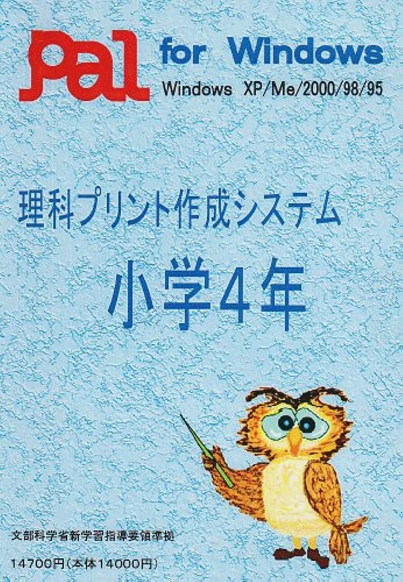 人工補助ラフ睡眠理科プリント作成システム 小学4年