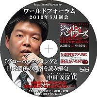 【DVD】中田安彦 『グローバルアジェンダと日米関係の深層を読み解く』世界権力を知らなければ、政治も経済の流れもわからない ワールドフォーラム2010年5月