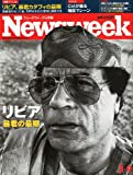 Newsweek (ニューズウィーク日本版) 2011年 3/9号 [雑誌]