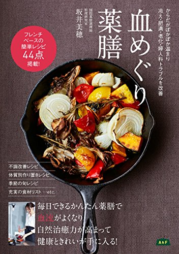 血めぐり薬膳 (からだぽかぽか温まり 冷え・肥満・老化・婦人科トラブルを改善)