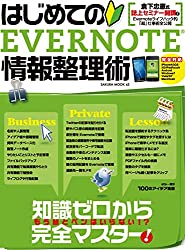 はじめてのEVERNOTE情報整理術 (SAKURA・MOOK)