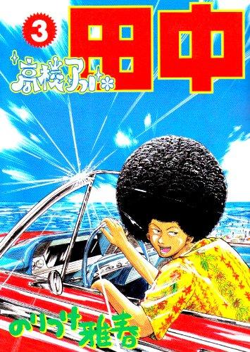 高校アフロ田中 3 (ビッグコミックス)の詳細を見る