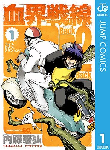 血界戦線 Back 2 Back 1 (ジャンプコミックスDIGITAL)の詳細を見る