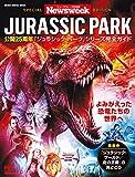 Newsweek特別編集 公開25周年『ジュラシック・パーク』シリーズ完全ガイド <最新作『ジュラシック・ワールド/炎の王国』の見どころ 等> (メディアハウスムック)