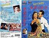 水着の女王 [VHS]