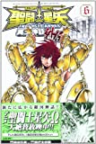 聖闘士星矢THE LOST CANVAS冥王神話外伝 6 (少年チャンピオン・コミックス)