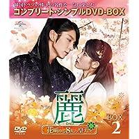 麗(レイ)~花萌ゆる8人の皇子たち~ BOX2