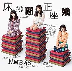 ピンク色の世界♪NMB48(白間美瑠、太田夢莉、吉田朱里、渋谷凪咲、村瀬紗英、山本彩加、梅山恋和、上西怜)のCDジャケット