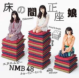 【Amazon.co.jp限定】床の間正座娘(通常盤Type-D)(CD+DVD)(生写真付)