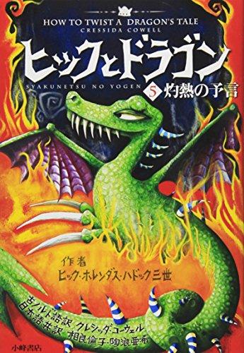 ヒックとドラゴン〈5〉灼熱の予言 (How to Train Your Dragon (Japanese))の詳細を見る
