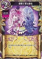 魔法少女 ザ・デュエル BP03-048 慇懃丁重な態度(日本語版U) 新世界秩序 祝入学50回生