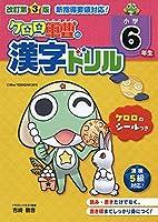 改訂第3版 小学6年生 ケロロ軍曹の漢字ドリル