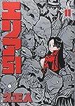 エリア51  11 (BUNCH COMICS)