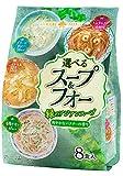 ひかり味噌 選べるスープ&フォー 緑のアジアンスープ 8食P