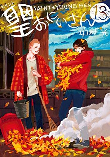 聖☆おにいさん(13) (モーニングコミックス)の詳細を見る