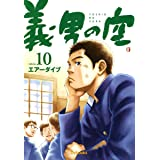 義男の空 (10)