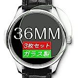 【三枚】 Sukix 36mm 36 ミリ ミリメートル mm 直径 腕時計 円型 ガラスフィルム 曲面またはエッジ部に非対応 国産旭硝子採用 気泡無し 2.5D ラウンドエッジ 加工 反射 軽減 薄型 装着 簡単 強化ガラス 保護 フィルム 0.2