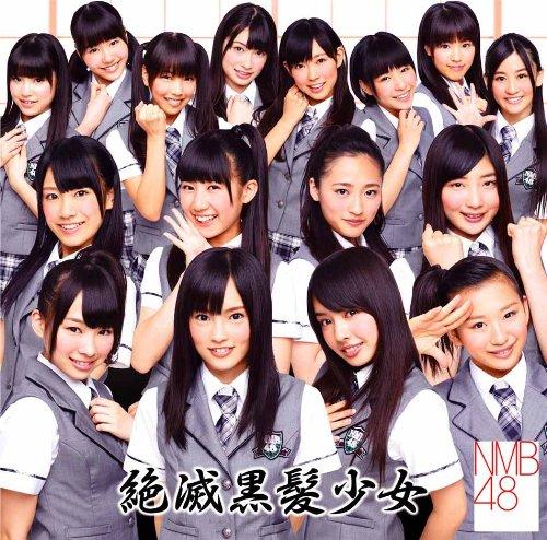 絶滅黒髪少女(Type-A)(DVD付)
