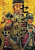 センゴク天正記(13) (ヤングマガジンコミックス)