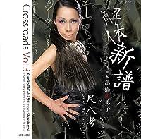 CD Crossroads Vol.3 解体新譜/高橋久美子×尺八考